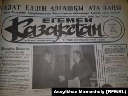 Номер газеты «Егемен Қазақстан», в котором сообщается о принятии первой Конституции Казахстана.