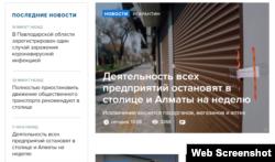 Издания и активисты, не признающие название Нур-Cултан