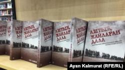 «Раскрыть правду». Книгу Сары Кэмерон о Голоде издали на казахском